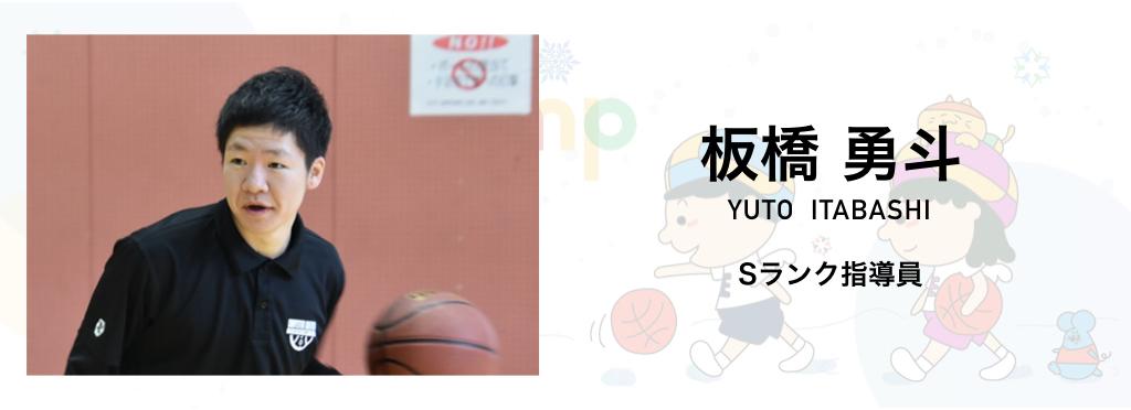 ウインターキッズキャンプ2019 板橋勇斗