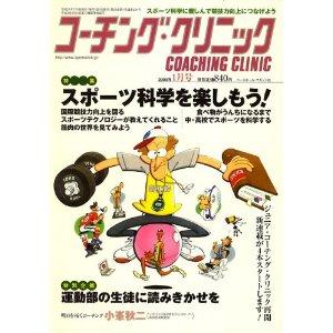 「コーチングクリニック」  『ビジネス書から学ぶジュニアのコーチング』連載担当一覧