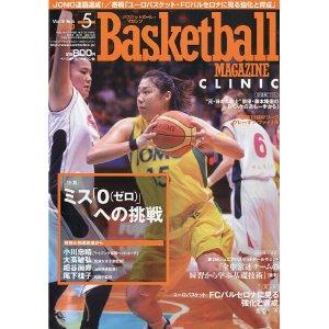 ベースボールマガジン社 「Basketball MAGAZINE CLINIC」に掲載!