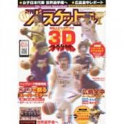 日本文化出版 「月刊 バスケットボール」に掲載!