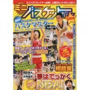 日本文化出版 「ミニバスケットボール」に掲載!