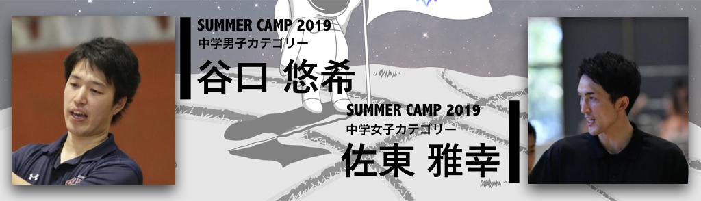 キャンプコーチ