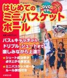 成美堂出版「はじめてのミニバスケットボール(DVD付き)」監修