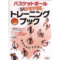 ベースボール・マガジン社出版『1人でもできるトレーニングブック』 監修