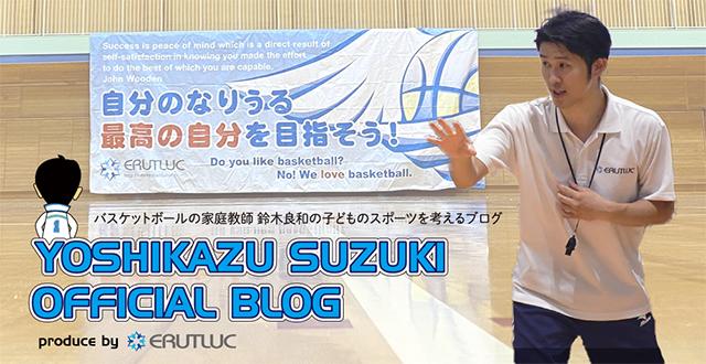 バスケットボールの家庭教師代表鈴木良和のブログ