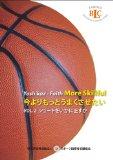 バスケットボール指導DVD『今よりもっとうまくさせたい』 vol.1