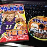 雑誌「中高バスケットボール」