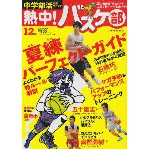 ベースボールマガジン社 「熱中!バスケ部」に掲載!