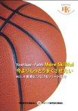 バスケットボール指導DVD『今よりもっとうまくさせたい』 vol.3
