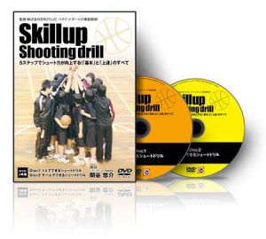 Skillup Shooting drill 発売
