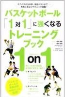 『ハンディ版「1対1」に強くなるトレーニングブック』ベースボール・マガジン社より発売!