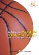 バスケットボール指導DVD『今よりもっとうまくさせたい』 vol.6