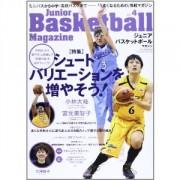 ベースボールマガジン社の「ジュニアバスケットボールマガジン」に掲載!
