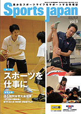 日本体育協会の情報誌「Sports Japan」の2013年9・10月号(vol.9)に掲載されました