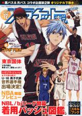 月刊バスケットボール2013年12月号表紙