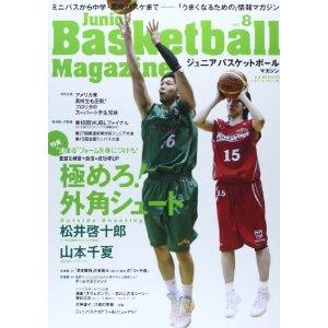「ジュニアバスケットボールマガジン」にて、新連載「チームマネジメント」が始まりました!