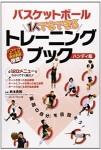ベースボール・マガジン社出版『1人でもできるトレーニングブック』のハンディ版 発売!