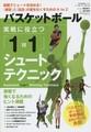 『実戦に役立つ「1対1」シュートテクニック』 ベースボール・マガジン社より発売!
