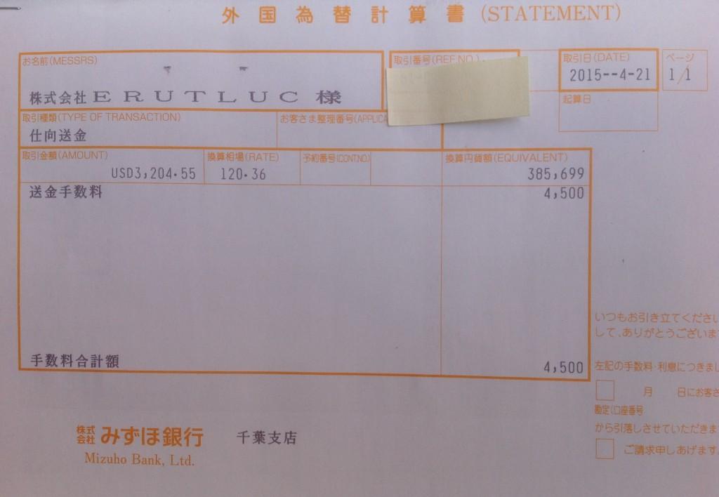 2014年度寄付金送金その2