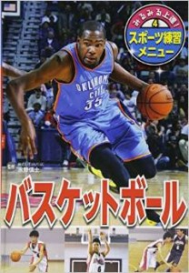 バスケットボール (みるみる上達!スポーツ練習メニュー)発売!