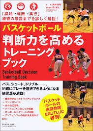 『判断力を高めるトレーニングブック』 ベースボールマガジン社より発売!