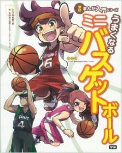 『うまくなるミニバスケットボール』 学研まんが入門シリーズより発売!