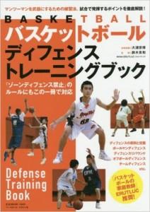『バスケットボール ディフェンストレーニングブック』発売