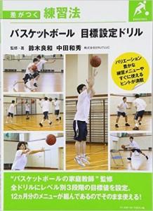 『差がつく練習法シリーズ バスケットボール目標設定ドリル』発売!