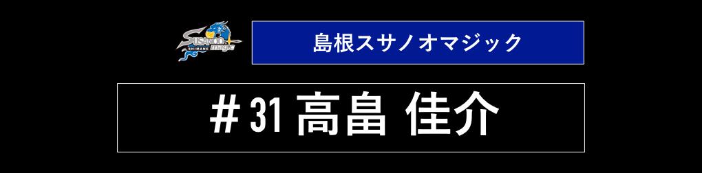 KEISUKE TAKABATAKE.002