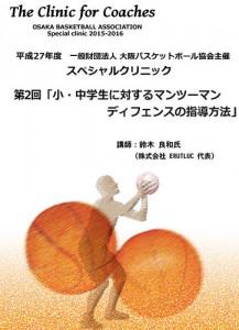 『小・中学生に対するマンツーマンディフェンスの指導方法』発売!