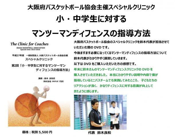 大阪DVD