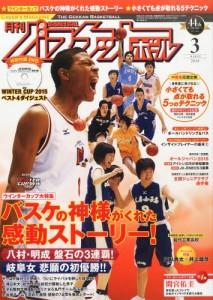 月刊バスケットボールに、鈴木代表が特集記事を連載しています!