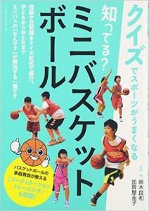 『クイズでスポーツがうまくなる 知ってる?ミニバスケットボール』発売!