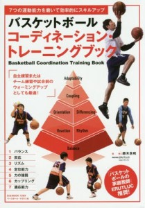 『バスケットボール コーディネーション・トレーニングブック』発売!