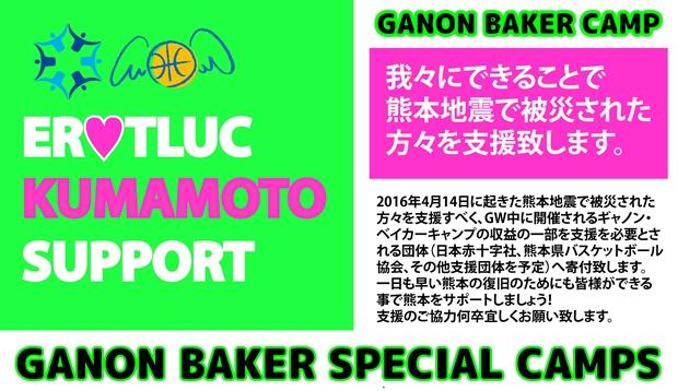 熊本地震支援バナー