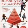 コーディネーショントレーニングブック
