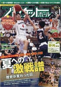 『月刊バスケットボール 2016年8月号』実践で役立つドリブル技術