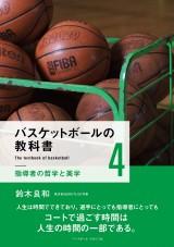 バスケットボールの教科書第4巻