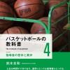 バスケットボールの教科書第四巻