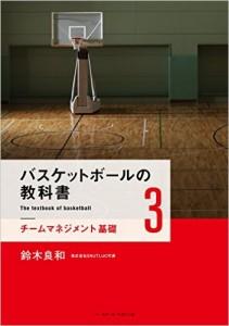 バスケットボールの教科書3巻