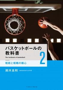 バスケットボールの教科書2巻
