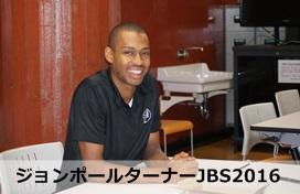 JBS2016JPT