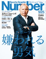 鈴木コーチが雑誌Numberに登場