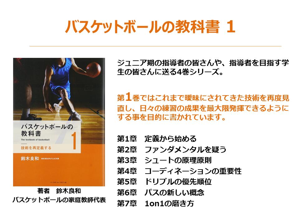 バスケの教科書1巻