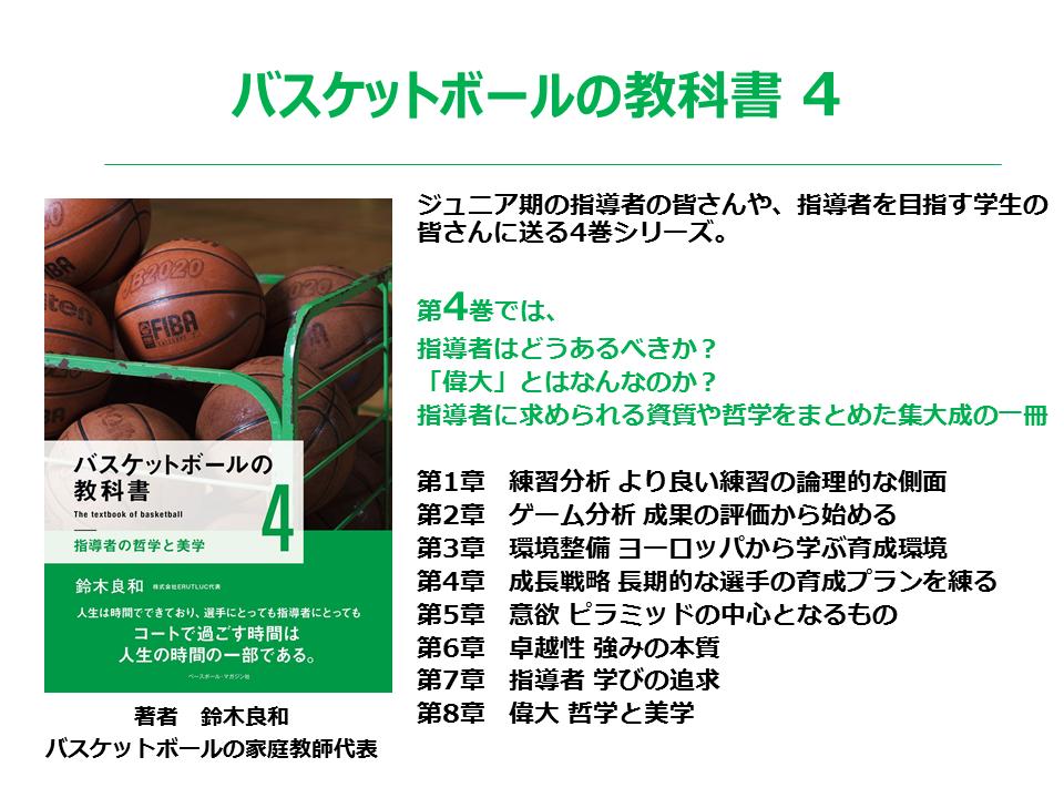 バスケの教科書4巻