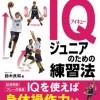 IQ_junior