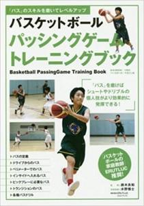 パッシングゲームトレーニングブック発売!