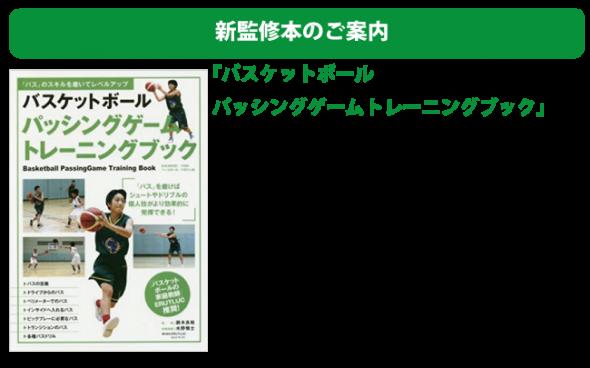 パッシングゲームトレーニングブック