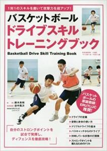 ドライブスキルトレーニングブック発売!