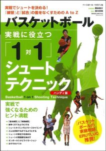 バスケットボール 実践に役立つ1対1シュートテクニックが書籍化されました。